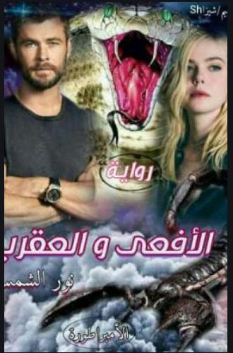 رواية الافعى والعقرب كاملة للتحميل pdf والقراءة