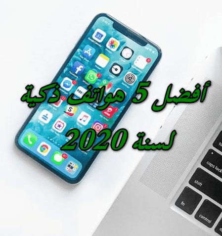 أفضل 5 هواتف ذكية لسنة 2020 و الأكثر انتظارا هذا العام