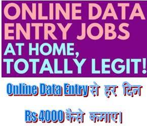 Online data entry se paise kaise kamaye, ghar baithe data entry se paise kaise kamaye, ghar baithe data entry job kaise kare, Online data entry ka kaam kaise sikhe,