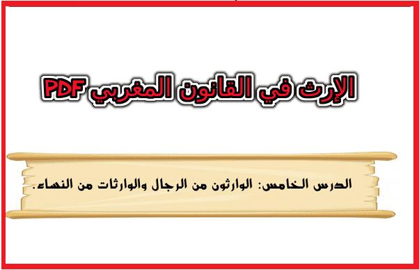 الإرث في القانون المغربي PDF