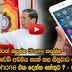 ජනපතිගේ වෙබ් අඩවිය හැක් කළ සිසුවාට ජනපතිගේ අලුත්ම iphone එක දෙන්න හේතුව ? - (Video)