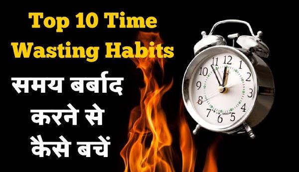 10 ऐसी गलतियां जिसको हम रोज समय बर्बाद करने के लिए करते हैं।