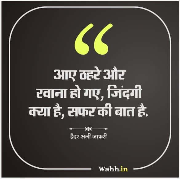 Travel Shayari In Hindi For Facebook