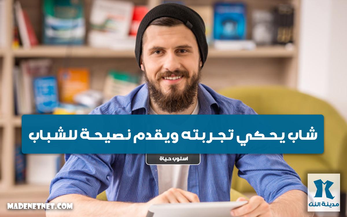 شاب عشريني مصري يحكي تجربة غيرت كثيرا من حياته ويقدم نصيحة للشباب