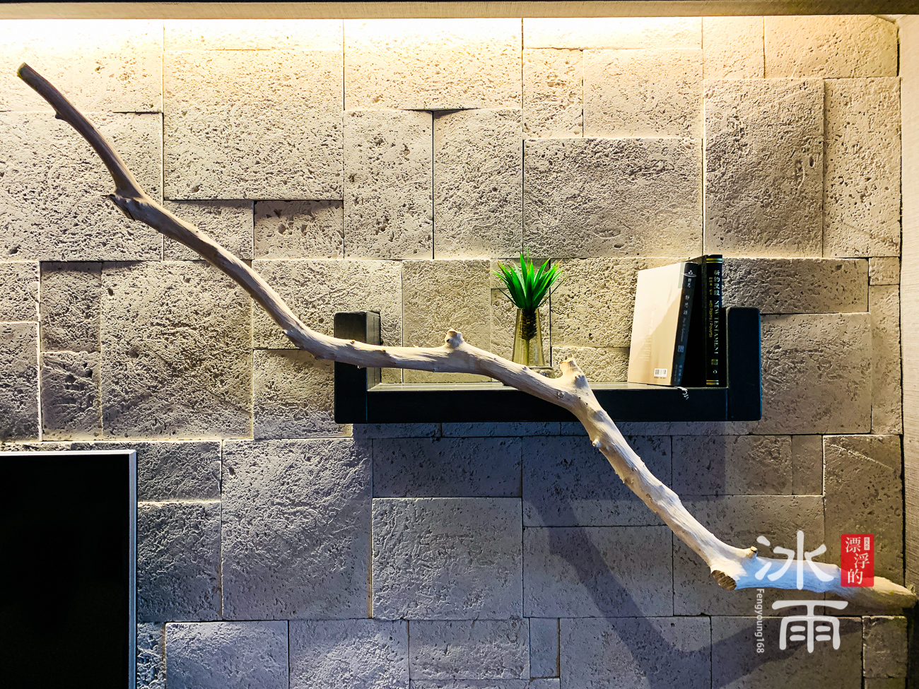 陽明山天籟渡假酒店|裝飾主牆