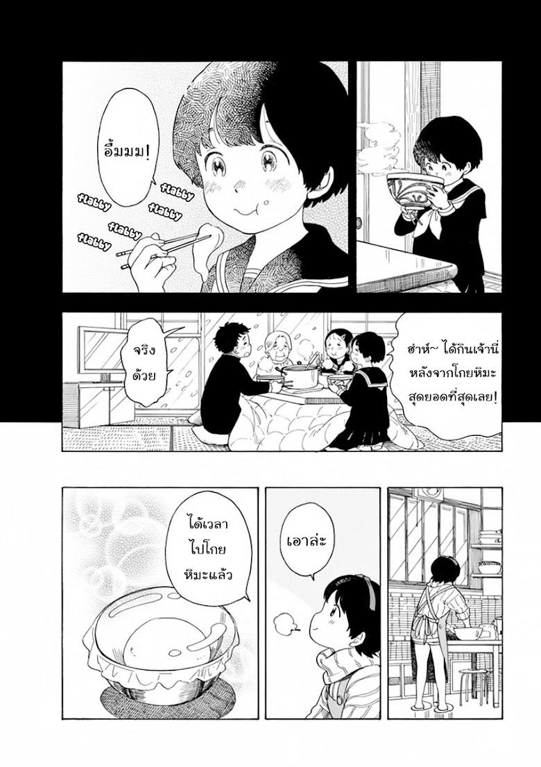 Maiko-san Chi no Makanai-san - หน้า 10