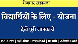 विद्यार्थियों के लिए सरकारी योजना  government scheme for students