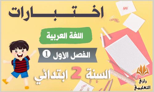 اختبارات الفصل الأول في اللغة العربية للسنة الثانية ابتدائي