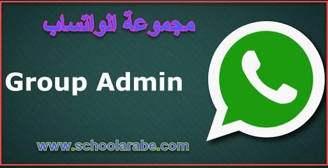 هام بخصوص الحوارات والتواصل عبر تقنية الواتساب whatsapp