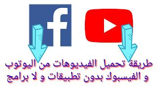 أسهل و أسرع طريقة لتحميل الفيديوهات من اليوتوب و الفيسبوك بدون استعمال التطبيقات و لا البرامج
