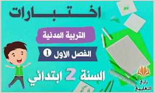 اختبارات الفصل الأول في التربية المدنية للسنة الثانية ابتدائي