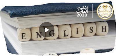 اسئلة المنصة في اللغه الانجليزيه بالاجابات التي يبحث عنها طلاب الثانويه - امتحانات الثانويه العامه