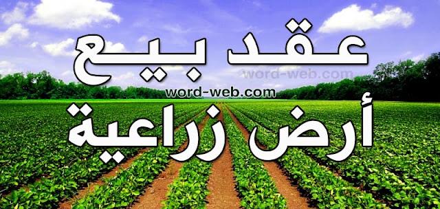 صيغة عقد بيع ارض زراعية word pdf doc اطيان