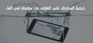 ماذا تفعل عند سقوط الموبايل ( الهاتف ) في الماء