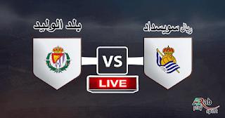 مشاهدة مباراة بلد الوليد وريال سويسداد اليوم الاحد 13-9-2020 الدوري الاسباني