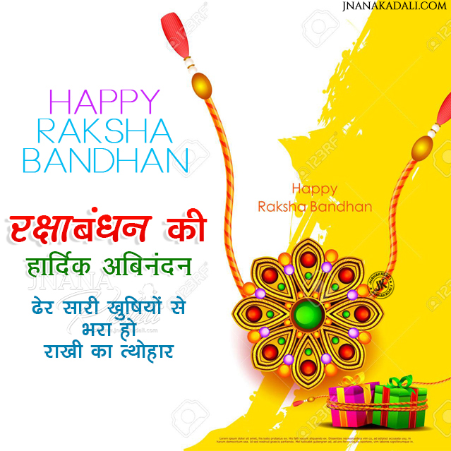 rakhi hd wallpapers free download, rakhi vector images free download, rakshabandhan hindi greetings for sister