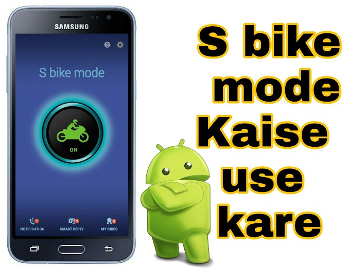 S bike mode kya hai? Kaise use kare - Sohohindi