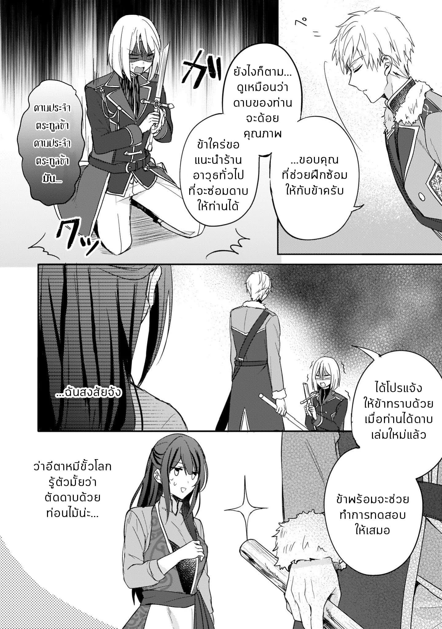 อ่านการ์ตูน Skill Daidokoro Shoukan wa Sugoi! Isekai de Gohan Tsukutte Point Tamemasu ตอนที่ 3 หน้าที่ 24
