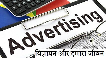 विज्ञापन और हमारा जीवन पर एक निबंध लिखिए | essay on Advertisement and our life in Hindi