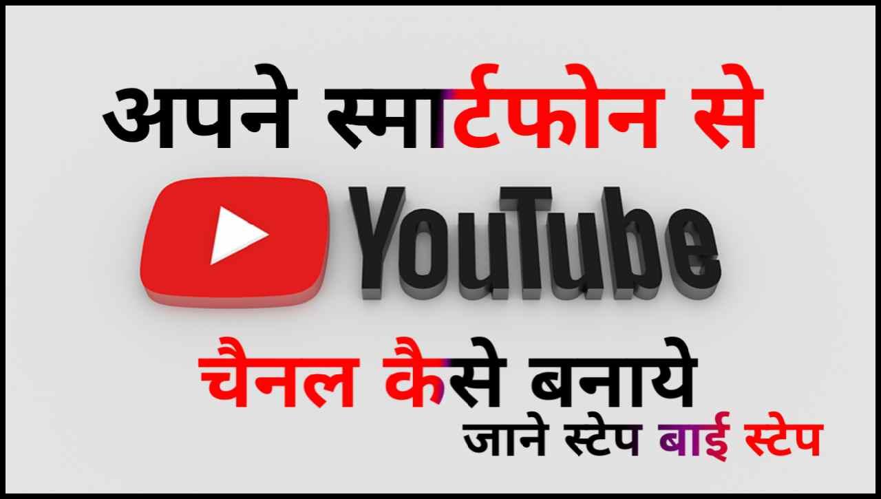 Smartphone Se YouTube Channel Kaise Banaye