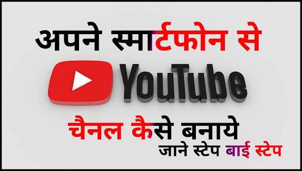 Smartphone से YouTube Channel कैसे बनाये?
