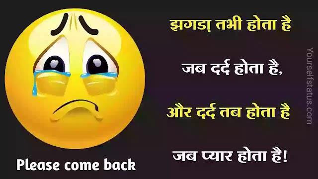 सॉरी स्टेटस हिंदी | sorry status in hindi | sorry quotes hindi | mafi status hindi.
