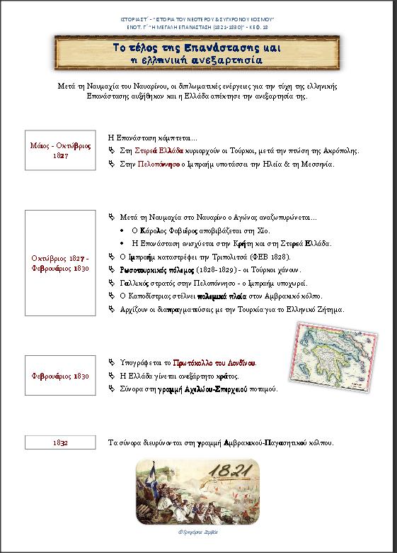 http://eclass31.weebly.com/uploads/8/3/3/4/8334101/c-kef-18-istoria_st.pdf