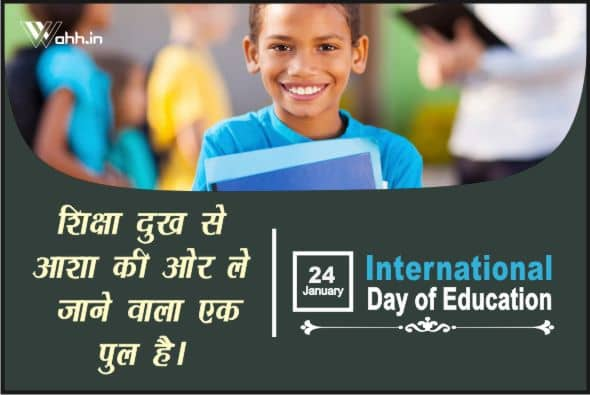International Day of Education Thoughts  For Whatsapp