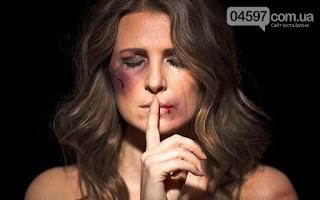 Б'є- значить сяде: уряд запускає call-центр для жертв домашнього насильства