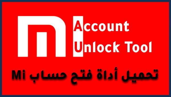 تنزيل أداة فتح حساب Mi Account Unlock | مع كيفية استخدام
