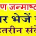 Krishna Janmashtami Wishes 2020 Shayari, Msg, SMS, Status in Hindi || कृष्ण जन्माष्टमी पर शायरी (हैप्पी कृष्ण जन्माष्टमी शायरी) कृष्ण जन्माष्टमी की हार्दिक शुभकामनाएं