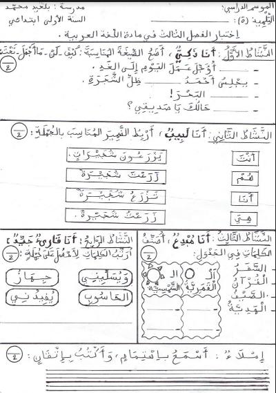 النموذج 16: اختبارات اللغة العربية السنة الأولى ابتدائي الفصل الثالث