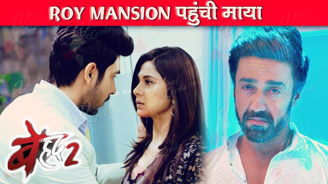 Deadly Trap : Major setback to Maya finding Rudra's real motive behind love in Beyhadh 2