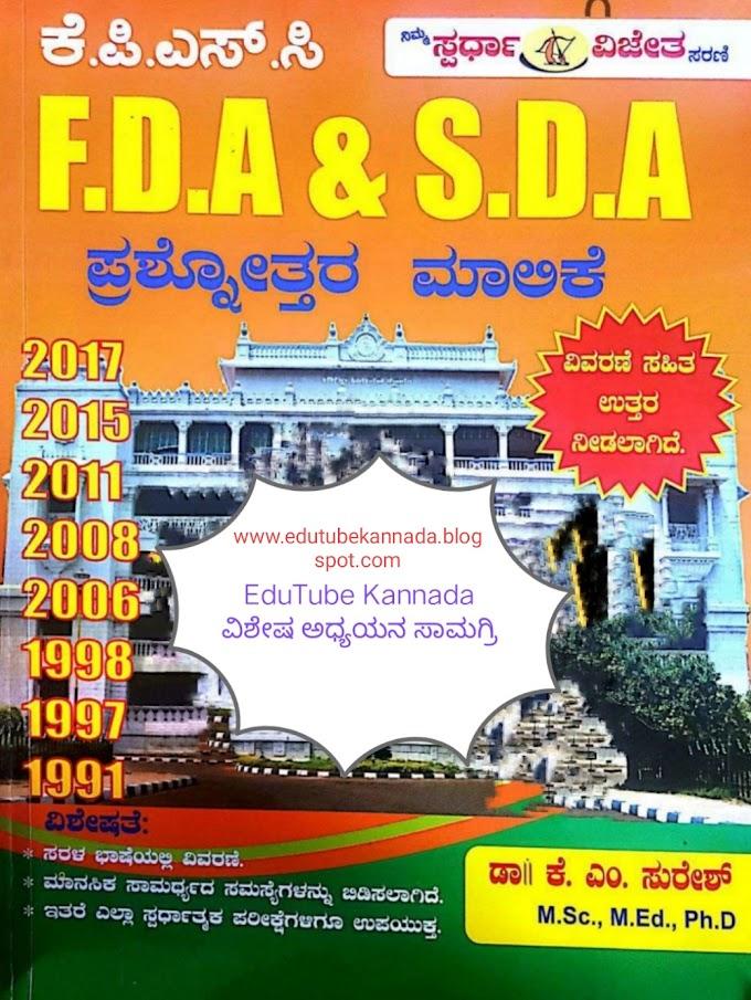 Dr. K. M. Suresh : KPSC FDA Old Question Papers With Explaination PDF