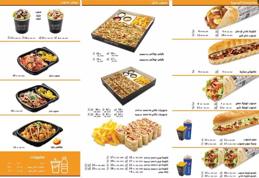 مطعم شاورما محبوب