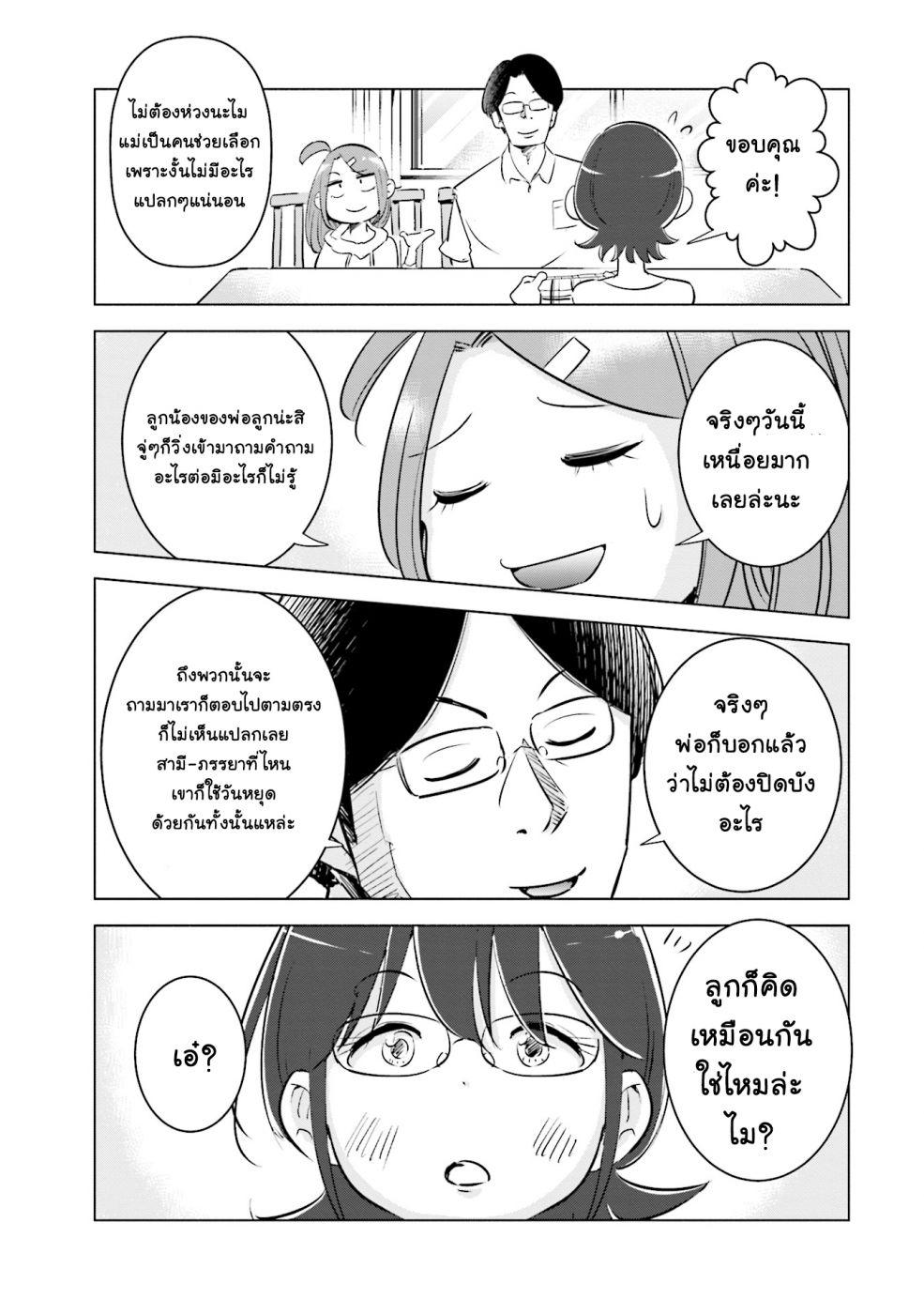 อ่านการ์ตูน Tsuma Shougakusei ni Naru ตอนที่ 6 หน้าที่ 20