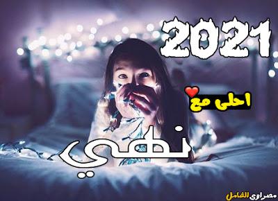 2021 احلى مع نهي