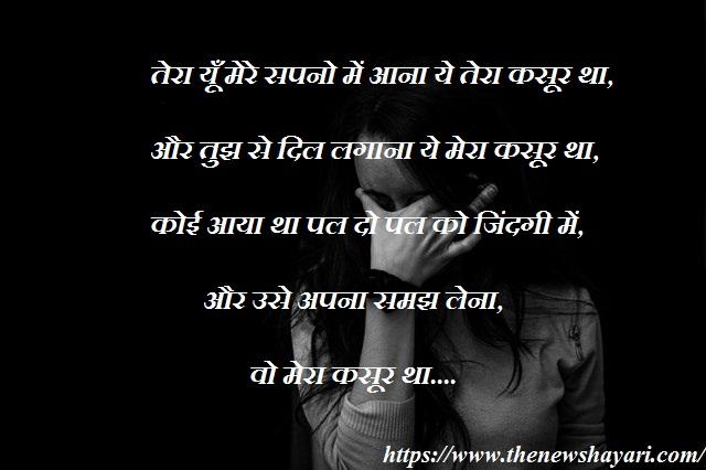 Gam Bhari Shayari