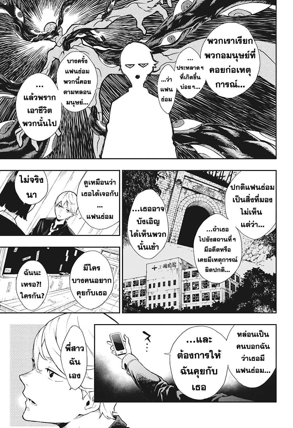 อ่านการ์ตูน Phantom Seer ตอนที่ 1 หน้าที่ 12