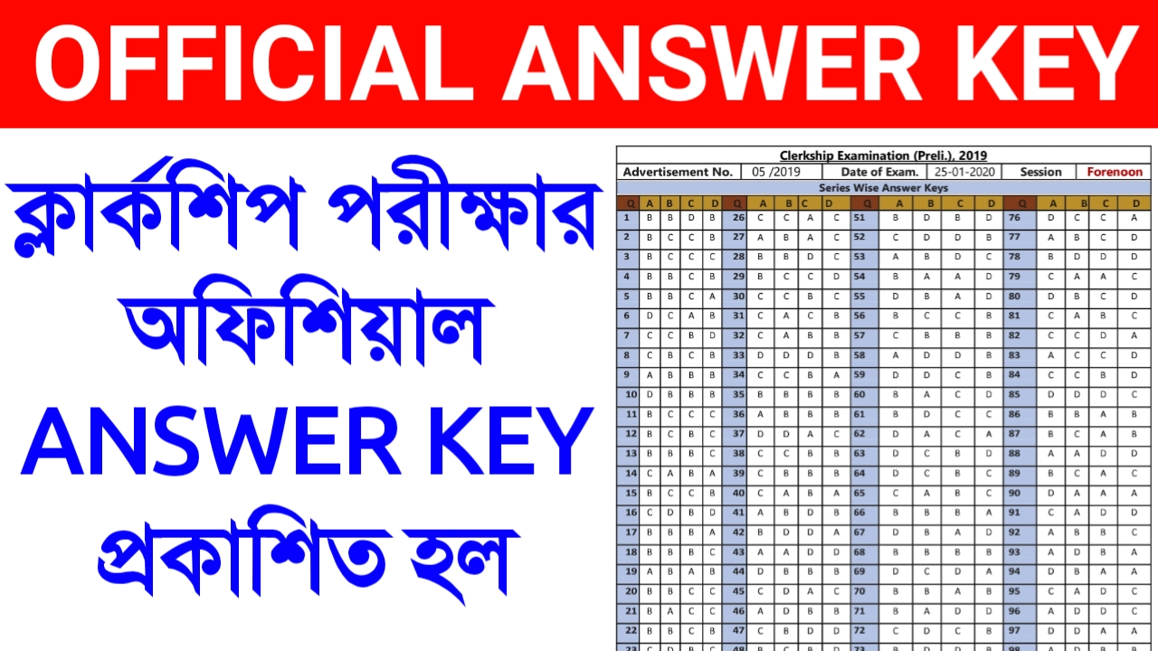 WBPSC CLERKSHIP EXAM ANSWER KEY (OFFICIAL) PDF  DOWNLOAD