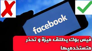فيس بوك يطلق ميزة جديدة تحذر المستخدمين عند مشاركتهم المصادر القديمة