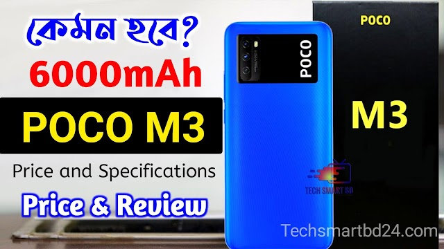 Xiaomi POCO M3 Price Specs and Full Specifications - Tech Smart BD