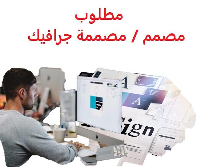 وظائف السعودية مطلوب مصمم / مصممة جرافيك