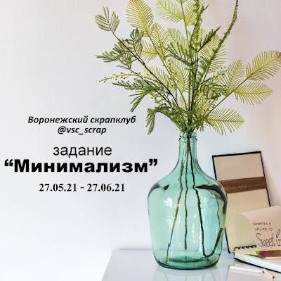 """Задание """"Минимализм"""" до 27 июня"""