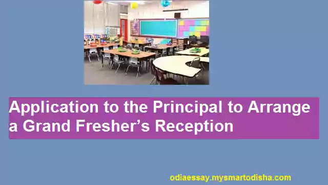 Write an Application to the Principal to Arrange a Grand Fresher's Reception in Odia