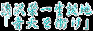 渋沢栄一生誕地 「青天を衝け」