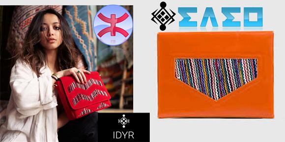 """إدير IDYR """"  ماركة تجارية أمازيغية جديد  بروح الصناعة التقليدية"""