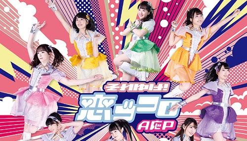 [Download] AOP – Soreyuke! Koigokoro/TSUNAGU (Single) / AMAZING STRANGER OP