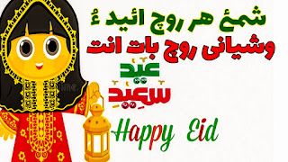new Balochi Eid mubarak