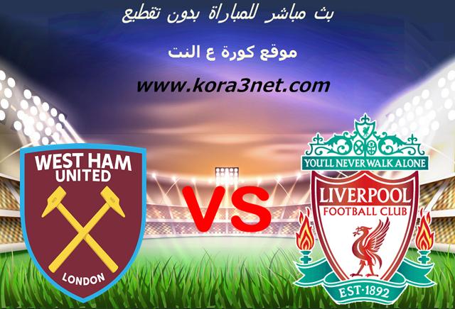 موعد مباراة ليفربول ووست هام يونايتد بث مباشر بتاريخ 31-10-2020 الدوري الانجليزي